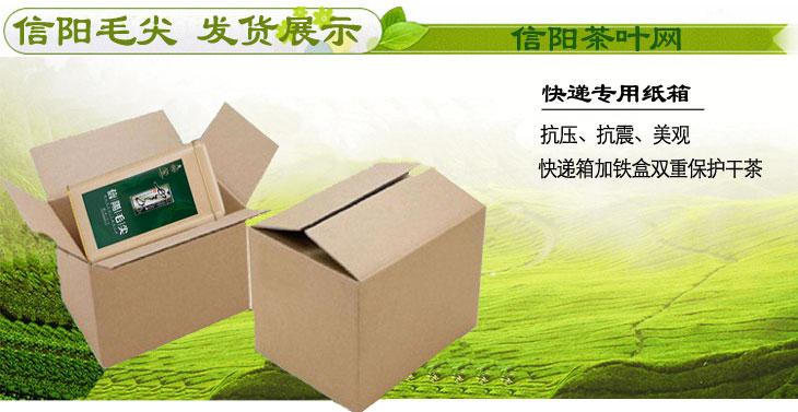 信阳毛尖绿茶叶快递发货图片
