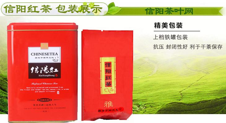 信阳红茶散装铁盒图片