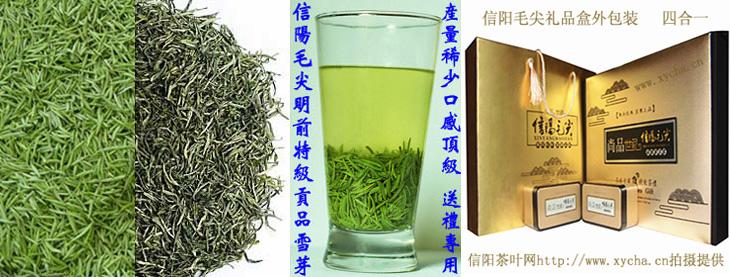 信阳毛尖明前茶贡品雪芽|青雕|干茶|茶汤|礼盒装|图片